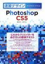 速習デザインPhotoshop CS5 (Quick Master of Design) (単行本・ムック) / 藤島健/著 大西すみこ/著