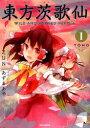 東方茨歌仙 〜Wild and Horned Hermit. 1 (DNAメディアコミックス)[本/雑誌] (コミックス) / あずまあや/画 / ZUN 原作