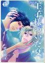 王子様といた夏 (光彩コミック/Boys L コミック)[本/雑誌] (コミックス) / 蝶野飛沫/著