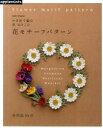 かぎ針で編む黒ゆきこの花モチーフパターン (Asahi Original 325)[本/雑誌] (単行本・ムック) / 黒ゆきこ/〔著〕