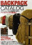 バックパックカタログ (ホビージャパンMOOK) (単行本・ムック) / ホビージャパン