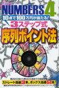 ナンバーズ4 10点で100万円が当たる!3ステップ式序列ポイント法 (ギャンブル財テクブックス)