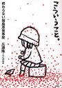 こういうこと。 終わらない福島原発事故 (単行本・ムック) / 広瀬隆/著 たんぽぽ舎/著