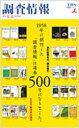 調査情報 500 (単行本・ムック) / TBSテレビ