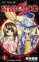 magico1(ジャンプコミックス)(コミックス)/岩本直輝/著
