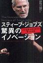 スティーブ・ジョブズ驚異のイノベーション 人生・仕事・世界を変える7つの法則 / 原タイトル:The Innovation Secrets of Steve Jobs (..