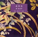 CD 放浪記 新潮CD (単行本・ムック) / 林 芙美子 藤田 弓子/朗読