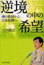 【送料無料選択可!】逆境の中の希望 魂の救済から日本復興へ OR BOOKS (単行本・ムック) / 大川隆法/著