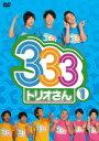 333 (トリオさん) 1 / バラエティ