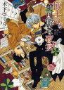 博士の不可解な夜宴 (ブレイドコミックス) (コミックス) / 木下さくら/著
