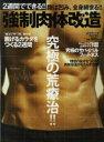 2週間でできる!!強制肉体改造 (にちぶんMOOK) (単行本・ムック) / 山本ケイイチ/監修