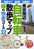 東京周辺自転車散歩マップ 緑の快走コース32 (るるぶDo!) (単行本・ムック) / JTBパブリッシング