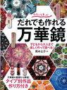 Rakuten - だれでも作れる万華鏡 手作りを楽しむ 子どもから大人まで楽しく作って遊べる! (単行本・ムック) / 照木公子/著