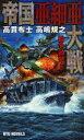 帝国亜細亜大戦 紛争勃発! (RYU) (新書) / 高貫布士/著 高嶋規之/著