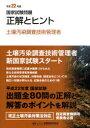 土壌汚染調査技術管理者国家試験問題正解とヒント 平成22年度 (単行本・ムック) / 産業環境管理協会