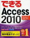 できるAccess 2010 (単行本・ムック) / 広野忠敏/著 できるシリーズ編集部/著