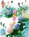 君に届け 2ND SEASON BD-BOX [Blu-ray] / アニメ