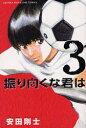 振り向くな君は 3 (週刊少年マガジンKC)[本/雑誌] (コミックス) / 安田剛士