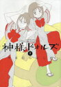 神様ドォルズ 9 (サンデーGXコミックス) (コミックス) / やまむらはじめ/著