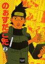 のぉすだこた すだこランド 2 (CLAPコミックス) (コミックス) / のぉすだこた/著