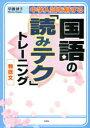 中学入試を制する国語の「読みテク」トレーニング物語文[本/雑...