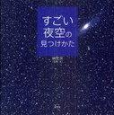 すごい夜空の見つけかた (単行本・ムック) / 林完次/写真・文