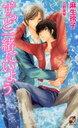 ずっと一緒にいよう (Rose Key NOVELS) (新書) / 麻生玲子/著
