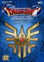 ドラゴンクエスト1・2・3公式ガイドブック ドラゴンクエスト25周年記念ファミコン&スーパーファミコン (SE-MOOK) (単行本・ムック) / スクウェア・エニックス