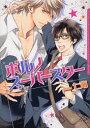 ポルノスーパースター (ダリアコミックス)[本/雑誌] (コミックス) / 七海/著