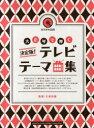 決定版!大正琴で弾くテレビテーマ曲集 (楽譜・教本) / 大田昌穂/監修