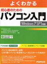 よくわかる初心者のためのパソコン入門 Windows7 SP1対応[本/雑誌] (単行本・ムック) / 富士通エフ・オー・エム株式会社/著制作