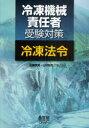 冷凍機械責任者受験対策冷凍法令 (LICENSE) (単行本・ムック) / 佐藤英男/共著 山村和司/共著