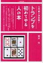 トランプを初めてやる人の本 入門書の決定版! (単行本・ムック) / 青木光/著