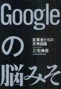 【送料無料選択可!】Googleの脳みそ 変革者たちの思考回路 (単行本・ムック) / 三宅伸吾/著