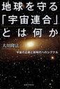 【送料無料選択可!】地球を守る「宇宙連合」とは何か 宇宙の正義と新時代へのシグナル OR BOOKS (単行本・ムック) / 大川隆法/著