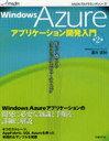 Windows Azureアプリケーション開発入門 作って感じるクラウドコンピューティング (MSDNプログラミングシリーズ)[本/雑誌] (単行本・ムック) / 酒井達明/著