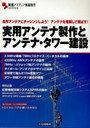 実用アンテナ製作とアンテナ・タワー建設 自作アンテナにチャレンジしよう!アンテナを理解して飛ばす! (実践アマチュア無線製作SERIES)[本/雑誌] (単行本・ムック) / CQ出版