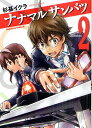 ナナマルサンバツ〜7○3×〜 2 (角川コミックス・エース) (コミックス) / 杉基イクラ/著