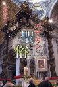 書, 雜誌, 漫畫 - バチカンの聖と俗 日本大使の一四〇〇日 (単行本・ムック) / 上野景文/著
