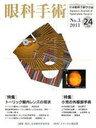 Rakuten - 眼科手術 Vol.24No.3(2011) (単行本・ムック) / 日本眼科手術学会/編集