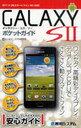 【送料無料選択可!】GALAXY S2ポケットガイド NTTドコモスマートフォンSC-02C (Pocket) (単行本・ムック) / ケータイ・スマホ研究会/著