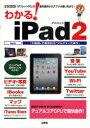 わかる!iPad2 「タブレットPC」の基本操作からアプリの使い方まで! 「大画面」の「タブレットPC」で直感的な「マルチタッチ操作」を! (I/O) (単行本・ムック) / 東京メディア研究会/著