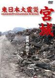 DVD 東日本大震災 宮城[本/雑誌] (単行本・ムック) / アッパーイース