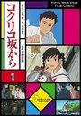 フィルム・コミック コクリコ坂から 1 (アニメージュコミッ...