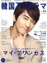 もっと知りたい!韓国TVドラマ vol.44 (MOOK21) (単行本・ムック) / 共同通信社