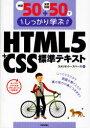 例題50+演習問題50でしっかり学ぶHTML5+CSS標準テキスト (単行本・ムック) / スタジオイー・スペース/著