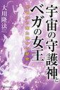 【送料無料選択可!】宇宙の守護神とベガの女王 宇宙から来た神々の秘密 OR BOOKS (単行本・ムック) / 大川隆法/著
