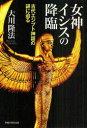 【送料無料選択可!】女神イシスの降臨 古代エジプト神話の謎に迫る OR BOOKS (単行本・ムック) / 大川隆法/著