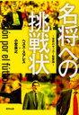 名将への挑戦状 世界のサッカー監督論 (単行本・ムック) / ヘスス・スアレス/著 小宮良之/著