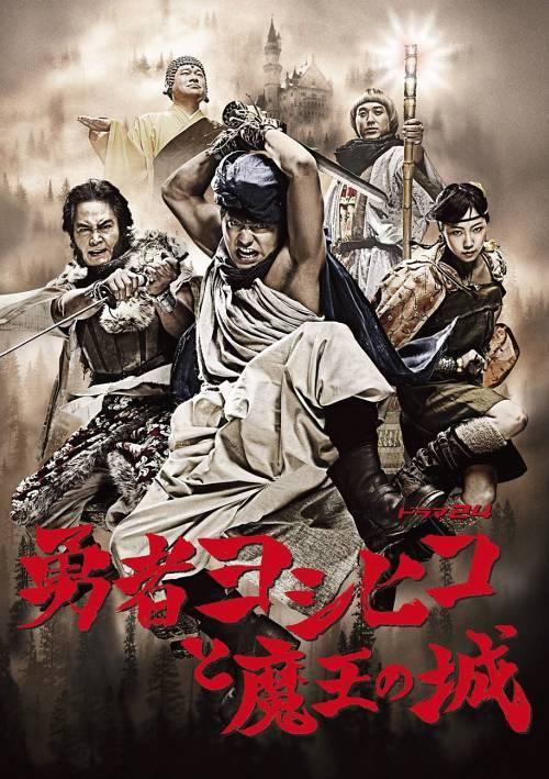勇者ヨシヒコと魔王の城 DVD-BOX / TVドラマ